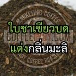 ใบชาเขียวบดสูตร 1 ขนาด 500 กรัม