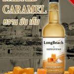 LongBeach Salted Caramel กลิ่นซอสคาราเมล ขนาด 730 ml.