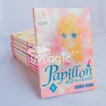 [เล่ม 1-8][จบ] Papillon ผีเสื้อกับดอกไม้ / Miwa Ueda