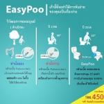 Easy Poo