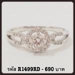 แหวนเพชร CZ รหัส R1499RD size 59