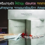 ทรูวิวิทตี้ แบบเซ็ท ผง+เม็ด TRUVIVITY BY NUTRILIT BEAUTY POWDER DRINK and BEAUTY SUPPLEMENT เพื่อผิวสวยและชุมชื้นจากภายใน (Amway USA)