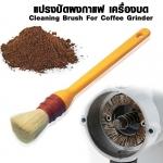 แปรงปัดผงกาแฟ มีรูสำหรับห้อยเก็บ ยาว 23.5 ซม. 1610-551