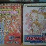 สามสาวฟุคุยะ 1-11 เล่มจบ