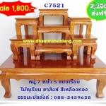 โต๊ะหมู่บูชา หมู่ 7 หน้า 5 แบบเรียบ ไม้ทุเรียน ขาสิงห์ สีเหลืองทอง (คลิ๊กดูขนาด)