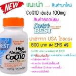 Doctor Best High Absorption CoQ10 with BioPerine 100 mg 120 Softgels (CoQ10 เข้มข้น 100mg มีผลต่อการดูแลโรคหัวใจ ชะลอวัย ป้องกันสมองเสื่อม)