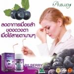 พร้อมส่ง Ausway Bilberry 10000 mg. บิลเบอร์รี่สกัด บำรุงสายตา ส่งฟรี