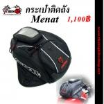 กระเป๋าติดถัง Menat