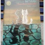 [เล่ม 2] มาโอ กับแมวหิมะจากแดนเหนือ / ลวิตร์ (พัณณิดา ภูมิวัฒน์)