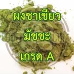 ผงชาเขียวมัชชะ เกรด A ขนาด 100 กรัม