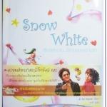 Snow White เรื่องเล่าขาน...นิทานของความรัก / จีซูฮยอน
