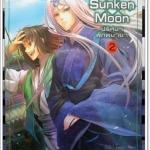 [เล่ม 2] The Sunken Moon ปริศนาพิภพมายา / Shui Quan / มิรา