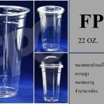 แก้วพลาสติกใส PET 22 OZ ปาก 98 จำนวน 50 ใบ