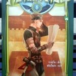 [เล่ม 6] ราชาแห่งราชัน / จาอวิ๋น