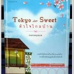 Tokyo so sweet หัวใจไกลบ้าน / nanapace