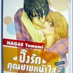 ปิ๊งรักคุณชายหน้าใส / NAGAE Tomomi