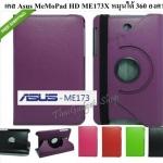 เคส Asus MeMoPad HD7 ME173X หมุน 360 องศา ตรงรุ่น พร้อมส่ง