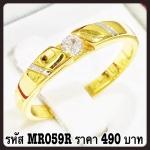 แหวนเพชร CZ รหัส MR059R size 57