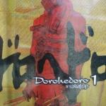 Dorohedoro สาบพันธุ์อสูร1-6 คิวฮายาชิตะ