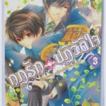 [เล่ม 3] กฏรัก ปฏิวัติใจ / Kojima Natsuki