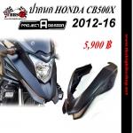 ปากนก HONDA CB500X 2012-16 (A Project Design)
