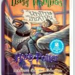 [เล่ม 3] แฮร์รี่ พอตเตอร์ กับนักโทษแห่งอัซคาบัน / J.K. Rowling