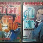 คาโน่โจสุเกะ จอมคนพลิกโลก 1-6 เล่มจบ