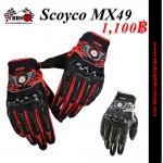 ถุงมือ Scoyco MX49