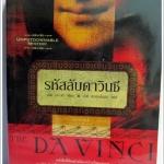 The Da Vinci Code รหัสลับดาวินชี / แดน บราวน์ / อรดี สุวรรณโกมล