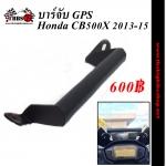 บาร์จับ GPS Honda CB500X 2013-15