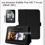 เคส Amazon Kindle Fire HD 7 ตรงรุ่น