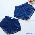 แพทเทิร์นกางเกง P003