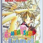 [เล่ม 1] ถั่วมหัศจรรย์ เปลี่ยนให้ฉันเซ็กซี่ / HARUKA FUKUSHIMA