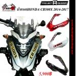 ปากนก HONDA CB500X 2014-17 (A Project Design)