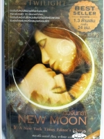 New Moon นวจันทรา / สเตเฟนี เมเยอร์ / อาทิตยา