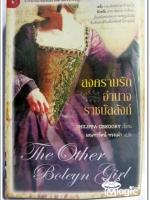 สงครามรัก อำนาจราชบัลลังก์ (The Other Boleyn Girl) / PHILIPPA GREGORY / มณฑารัตน์ ทรงเผ่า