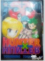 [เล่ม 9] HUNTER X HUNTER / YUSHIHIRO TOGASHI