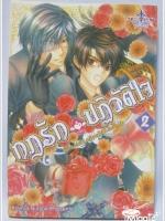 [เล่ม 2] กฏรัก ปฏิวัติใจ / Kojima Natsuki