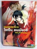 โชเน็น อนเมียวจิ จอมเวทปราบมาร เล่ม 01 ตอน ล่าเงามรณะ / มิทสึรุ ยูคิ (Mitsuru Yuki) / ซากุระ อาซางิ