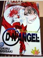[เล่ม 3] DN Angel (ดีเอ็น แองเจิ้ง) / YUKIRU SUGISAKI