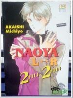 NAOYA L - R 2 คน 2 คม / AKAISHI Michiyo