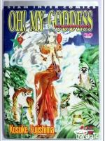 [เล่ม 9] OH! MY GODDESS / KOSUKE FUJIMA
