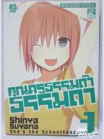 [เล่ม 3] คุณครูธรรมด๊า ธรรมดา / Shinya Suyama