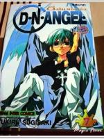 [เล่ม 7] DN Angel (ดีเอ็น แองเจิ้ง) / YUKIRU SUGISAKI