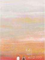 (วาย) ขั้วฟ้าของผม / peachhplease :: ค่าเช่า 79 ฿ (B2S) B000017441