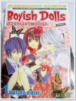 [เล่ม 1-4][จบ] Boyish Dolls สองหนุ่มเทพตุ๊กตา / WATARU HIBIKI