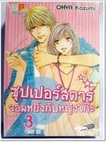 [เล่ม 1-3][จบ] ซุปเปอร์สตาร์จอมหยิ่งกับหญิงโก๊ะ / OHYA Kazumi