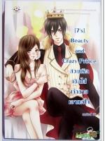 [7's] Beauty and Crazy Prince สวยเริดเชิดใส่เจ้าชายเอาแต่ใจ / แสตมป์เบอรี่