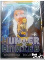 [เล่ม 8] HUNTER X HUNTER / YUSHIHIRO TOGASHI