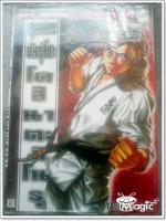 [เล่ม 36] คุณชายพันธุ์โชะ โคฮินาตะ มิโนรุ / YASUSHI BABA
